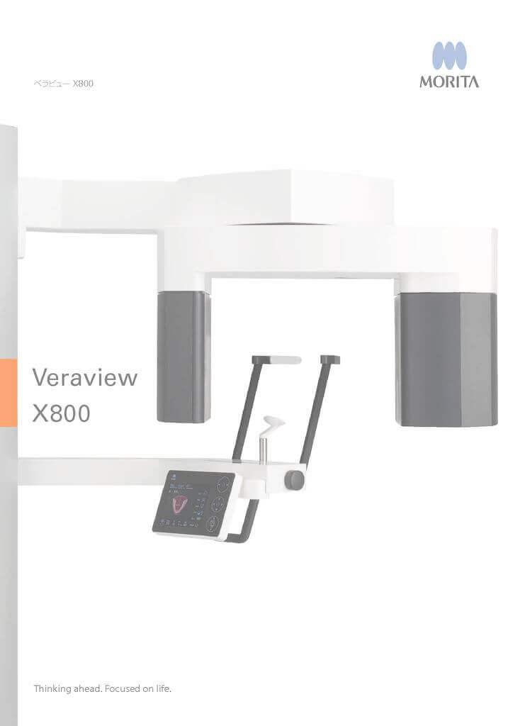 X800のサムネイル